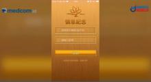中国有心人士开发一款网上扫墓软件       为民众提供扫墓服务