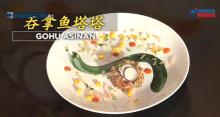 """印尼应用意大利风味美食 """"吞拿鱼塔塔"""" 味道新鲜又健康"""
