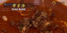 """学会亚运会美食的印尼料理  """"布吉汤"""""""