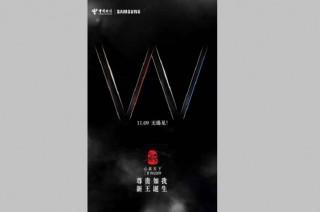 三星新品 W2019 将于 11 月 9 日发布