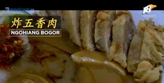 印尼美食系列 :    尝试茂物市五香肉丰富鲜味
