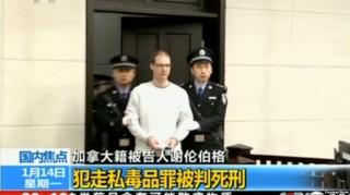 加拿大人在华被判死刑   可能提出上诉