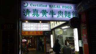 台湾一协会发行清真证书对伊斯兰教信徒予以关注