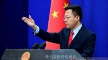 中方就美称中国的无能致世界受难的言论作出回应